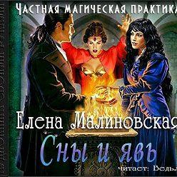 Елена Малиновская - Сны и явь