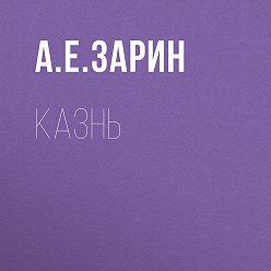 Андрей Зарин - Казнь
