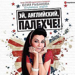 Юлия Рыбакова - Эй, английский, палехче!