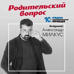 Радио «Комсомольская правда» - Бить или не бить детей