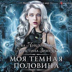 Ева Никольская - Моя темная «половина»