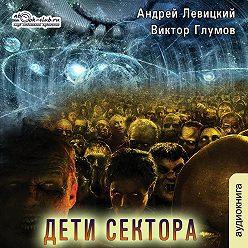 Андрей Левицкий - Дети сектора