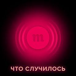 Владислав Горин - 10 лет назад появился последний общественно значимый телеканал России — «Дождь». Говорим с Павлом Лобковым и Верой Кричевской, как ему удалось выжить