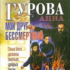 Анна Гурова - Мой друг бессмертный