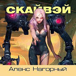 Алекс Нагорный - Скайвэй. Книга 1