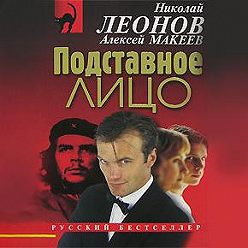 Николай Леонов - Подставное лицо