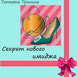 Татьяна Тронина - Секрет нового имиджа