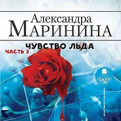 Александра Маринина - Чувство льда. Часть 2