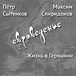 Максим Спиридонов - Жизнь вГермании