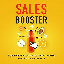 Павел Проценко - Sales Booster. Пошаговые рецепты по привлечению клиентов в интернете