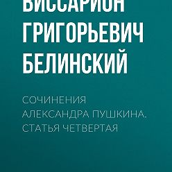 Виссарион Белинский - Сочинения Александра Пушкина. Статья четвертая