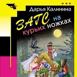 Дарья Калинина - ЗАГС на курьих ножках