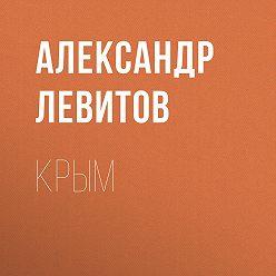 Александр Левитов - Крым