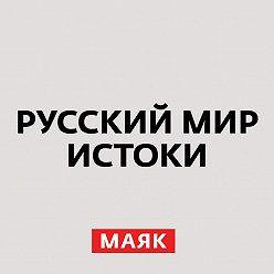 Неустановленный автор - Анна Иоанновна