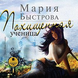 Мария Быстрова - Похищенная ученица