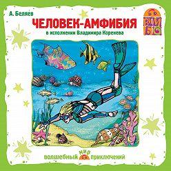 Александр Беляев - Человек – амфибия