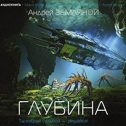 Андрей Земляной - Глубина