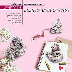 Людмила Мартова - Бизнес-план счастья