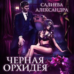 Александра Салиева - Чёрная орхидея