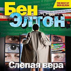 Бен Элтон - Слепая вера