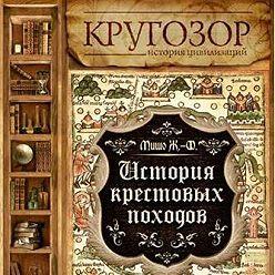 Жозеф-Франсуа Мишо - История Крестовых походов