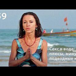Евгения Тимонова - Секс в воде: плюсы, минусы, подводные камни
