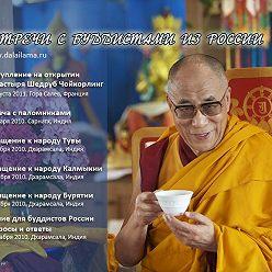 Далай-лама XIV - Учение для буддистов России. Вопросы и ответы