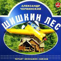 Александр Червинский - Шишкин лес. Читает Вениамин Смехов