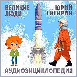 Ольга Жаховская - Великие люди. Юрий Гагарин