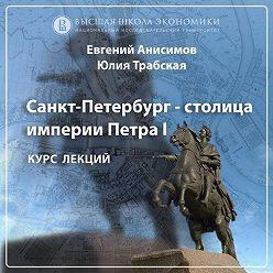 Евгений Анисимов - Петербург времен Александра I. Эпизод 1