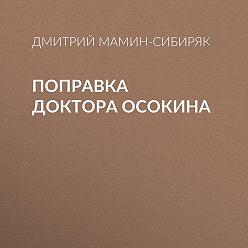 Дмитрий Мамин-Сибиряк - Поправка доктора Осокина