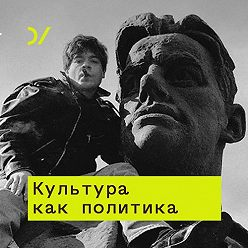 Александр Баунов - Москва Сергея Капкова: революция сверху