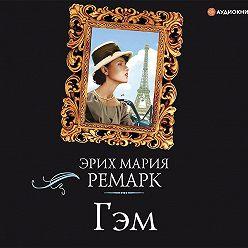 Эрих Мария Ремарк - Гэм