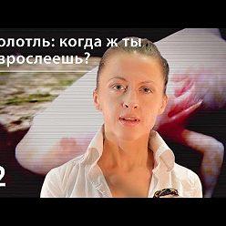 Евгения Тимонова - Аксолотль: когда ж ты повзрослеешь?