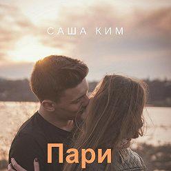 Саша Ким - Пари