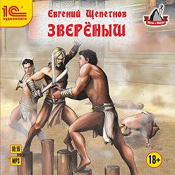 Евгений Щепетнов - Звереныш