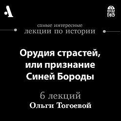 О. Тогоева - Орудия страстей, или признание Синей Бороды (Лекции Arzamas)