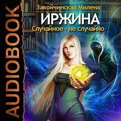 Милена Завойчинская - Иржина. Случайное – не случайно