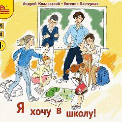 Евгения Пастернак - Я хочу в школу