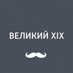 Игорь Ружейников - Савва Морозов