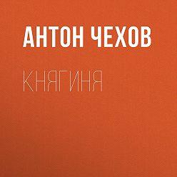 Anton Chekhov - Княгиня