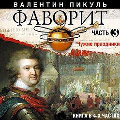Валентин Пикуль - Фаворит (часть 3)