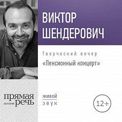 Виктор Шендерович - Лекция «Пенсионный концерт. Творческий вечер»