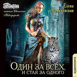 Елена Малиновская - Один за всех, и стая за одного