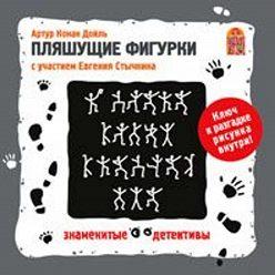 Артур Конан Дойл - Пляшущие фигурки. Аудиоспектакль