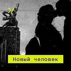 Дмитрий Бутрин - Распавшаяся общность. От коллективизма – к солидарности