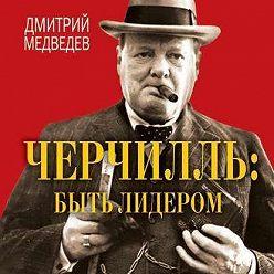 Дмитрий Медведев - Черчилль: быть лидером