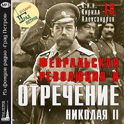 Марина Лобанова - Февральская революция и отречение Николая II. Лекция 10