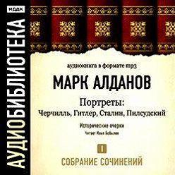 Марк Алданов - Черчилль. Гитлер. Сталин. Пилсудский