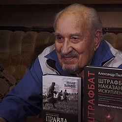 Дмитрий Пучков - Александр Васильевич Пыльцын про штрафбат